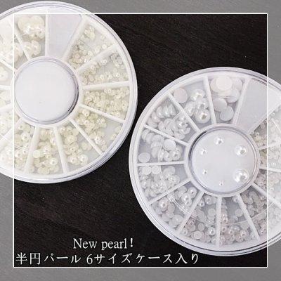 画像1: New pearl! 半円パール 6サイズケース入り