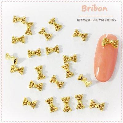 画像1: ブリボン ブリオン型リボン10点 カーブ有